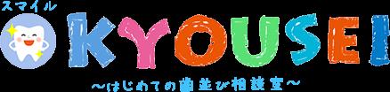 横浜桜木町駅1分の小児矯正歯科医院 こどもの歯並び専門